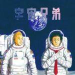 漫画 宇宙兄弟の名言・名シーン集 六太編